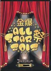 ゴールデンボンバー DVD『ALL STAR祭2012』ファンクラブ限定レア