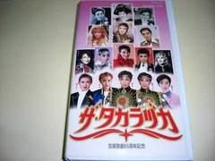 宝塚◇ザ・タカラヅカ85周年記念 歴代トップ勢揃い