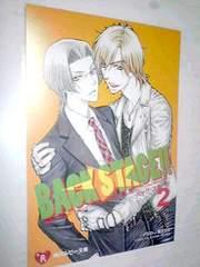 『BACK STAGE!! 2』のカード