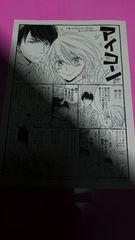 猫野まりこ アイコン 購入特典ペーパー