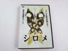 中古DVD ももクロ シロメ ももいろクローバー レンタル品