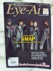 【SMAP】《Eye-Ai》☆2014.12月号《表紙☆SMAP》