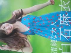 めっちゃ可愛い!乃木坂46白石麻衣写真集「清純な大人」
