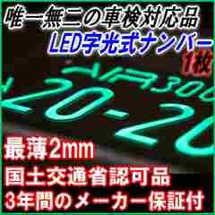 車検対応LED字光式ナンバープレート1枚★LED電光ナンバー
