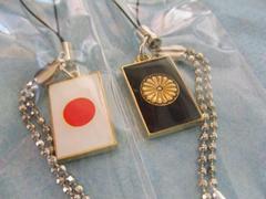 靖国神社内限定菊紋と日の丸両面ストラップチェーン付き/月