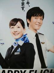 映画『HAPPY FLIGHT』フライヤー等5種類セット綾瀬はるか田辺誠一
