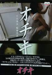 中古DVD オチキ 清野菜名