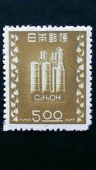 アルコール専売制度10周年/未使用5円切手 昭和23年発行