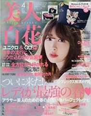 美人百花2017年4月号 付録なし雑誌のみ表紙:小嶋陽菜