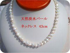 ホワイト★天然淡水パール★43cmネックレス