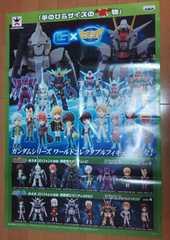 ガンダム ワールドコレクタブルフィギュア vol.3&4 販促用POP
