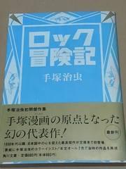 手塚治虫 ロック冒険記