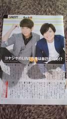 ザテレビジョン2016.4/22号 NEWS 小山慶一郎加藤シゲアキ 切り抜き