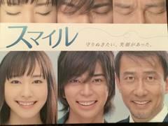 激安!超レア!☆嵐.松本潤.小栗旬主演/スマイル☆初回盤DVD6枚組