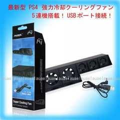 最新型プレイステーションPS4強力冷却クーリングファン5連機搭載*USB接続★プレステ