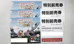 よみうりランドワンデーパス引換券3枚セット★送料62円〜