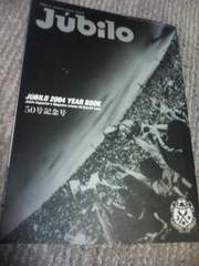 ジュビロ 2004 YEAR BOOK50号記念号名波