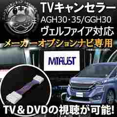 テレビキット トヨタ メーカーオプションナビ専用 30系 ヴェルファイア対応 エムトラ
