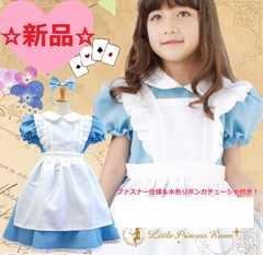 ★新品★可愛い アリス コスプレ衣装 ワンピース 120
