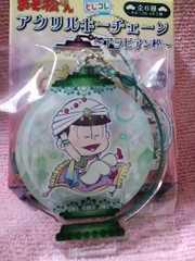 おそ松さんとじコレアクリルキーチェーン〜アラビアン松〜チョロ松