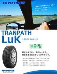★155/65R13 緊急入荷★TOYO TRANPATH LuK 新品タイヤ 4本セット