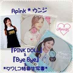 Apink★ウンジセット『ByeBye』『PINK DOLL』ピクチャーレーベル