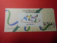 ジェフグルメカード 10,000円分