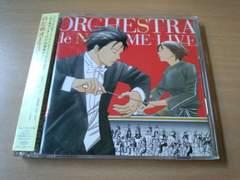 CD「のだめオーケストラ LIVE!」のだめカンタービレ●