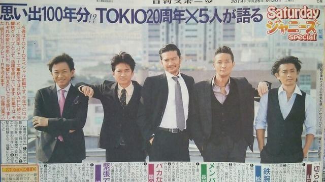 TOKIOスペシャル前編◇2014.9.20日刊スポーツ Saturdayジヤニーズ  < タレントグッズの