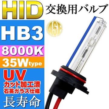 ASE HID HB3バーナー35W8000Kバルブ1本 as9008bu8k