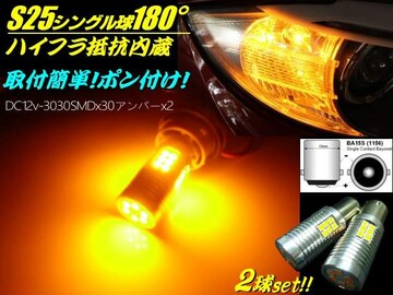 12vハイフラ防止抵抗内蔵ウィンカー用LED/Ba15s S25/アンバー2球