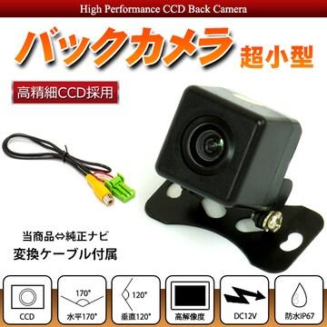 ★バックカメラ 変換ケーブル セット  CCA-644-500 【BC22】