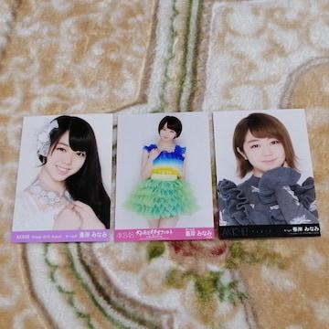 3/1まで割引!AKB48峯岸みなみ☆公式生写真〜まとめ売り9枚セット!