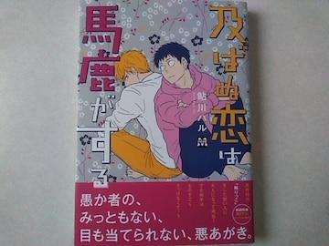 及ばぬ恋は馬鹿がする/鮎川ハル