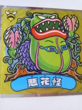 ロッテ 悪魔VS天使シール (ビックリマン) 109-悪 悪花怪