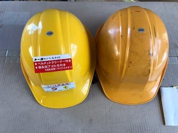 ヘル メット  トーヨー 黄色 保護帽 現場 解体 建築 土木