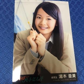 AKB48 湯本亜美 ハートエレキ 生写真