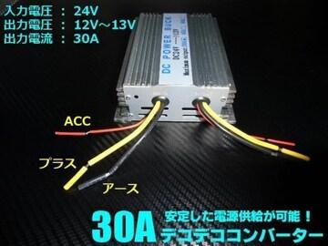 トラック用DC24V→DC12V電圧変換器コンバーター/MAX30A/変圧器