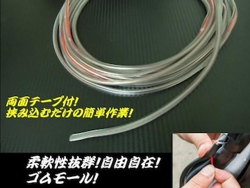 柔軟性抜群!U字型ゴムモール/両面テープ付6mm幅×10M/透明クリア