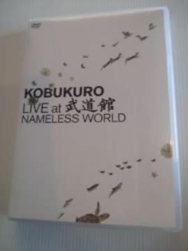 DVD2枚組コブクロ LIVE at 武道館