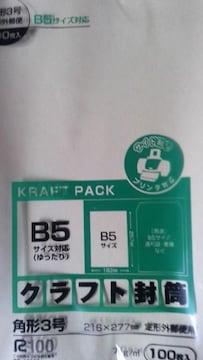 クラフト封筒、角形3号B5サイズ対応100枚入り未開封品