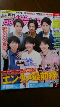 月刊ザテレビジョン 関西版 9月号 2017 No.274 7/28-8/31 V6 嵐
