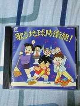 CD 絶対無敵ライジンオー ボーカル&ドラマアルバム 歌う地球防衛組