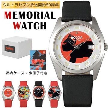 腕時計 ウルトラセブン 50年記念ウオッチ BOCCIA BU7-1