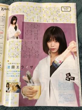 池田エライザ TVnavi 2020年1月号 切り抜き 抜無