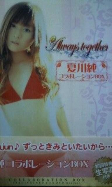 夏川純DVD「コラボレーションBOX」  < タレントグッズの