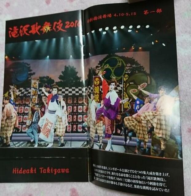 タッキー&翼  ☆  ファンクラブ会報vol.62 < タレントグッズの