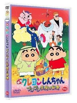 新品■映画 クレヨンしんちゃん ブリブリ王国の秘宝