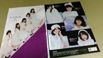 ★乃木坂46★グラビア雑誌切抜き・8P。同梱可。