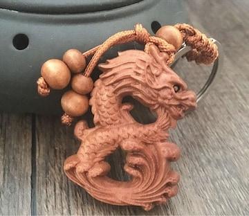桃の木 龍1 ドラゴン キーホルダー 送料込み